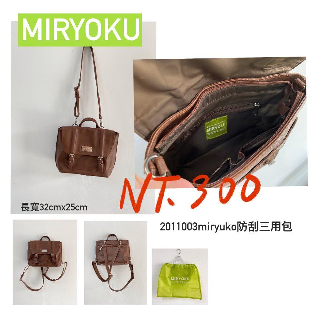 miryoku三用防刮側背後背手提包