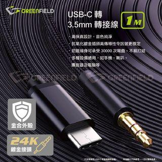 USB-C to 3.5mm cable 1M Type-C to AUX cable 音源線 喇叭線 1米 Male to Male 手機線