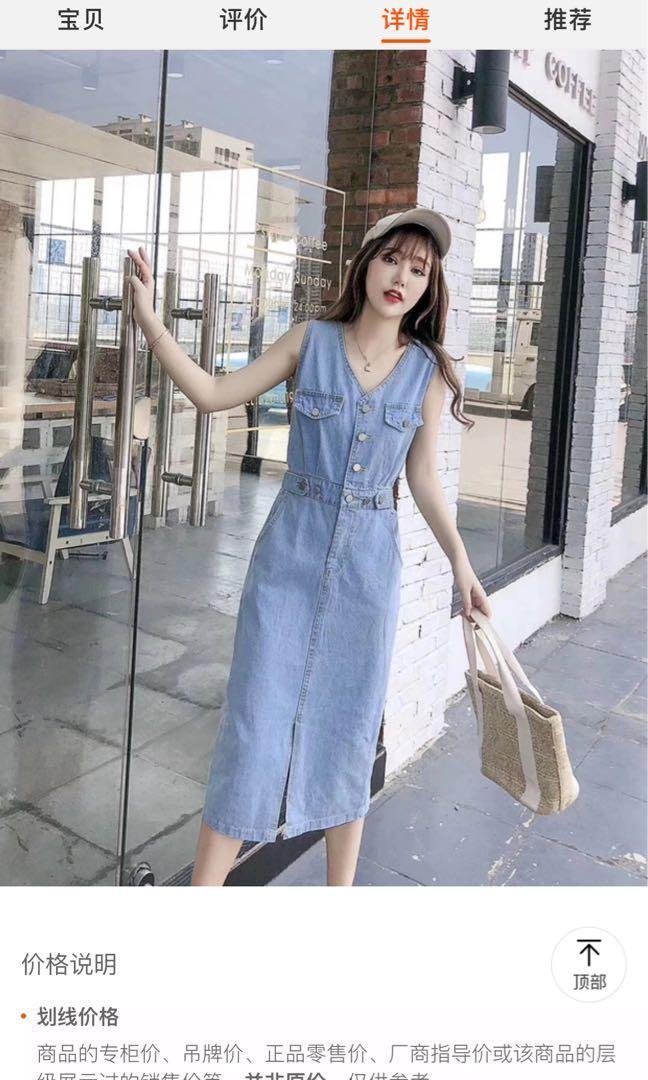 全新韓版收腰v領牛仔洋裝