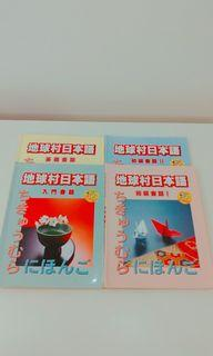 4本 地球村日本語