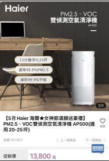 海爾空氣清淨機 AP500+全新濾網
