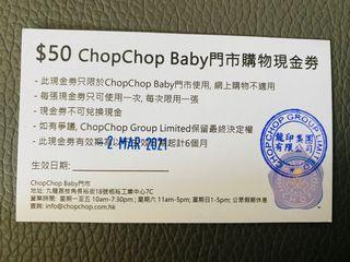 Chop Chop Baby $50現金券