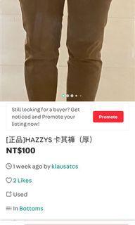 [客制]HAZZUS褲子+A&F襯衫