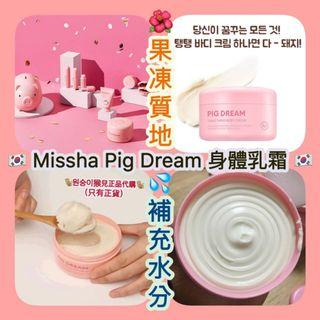 missha pig dream 身體乳霜