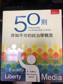 50則非知不可的政治學概念