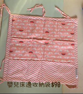 嬰兒床邊床收納袋