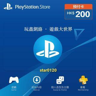 [過千好評] 香港 PSN 200 港元 HKD 預付卡 PlayStation™ Network Store PS4 PS5 港服