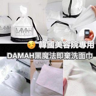 ⭐️🇰🇷韓國美容院黑魔法Damah洗面巾