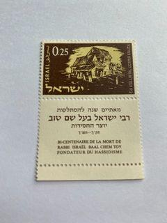 Israel 1961 The 200th Anniversary of the Death of Rabbi Baal Shem Tov (Founder of Hassidism Movement)
