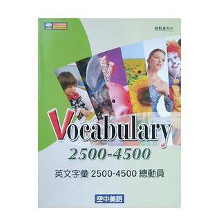 【自有書】Vocabulary 英語字彙 2500-4500 總動員 空中美語