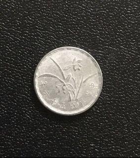 中華民國56年1角鋁幣