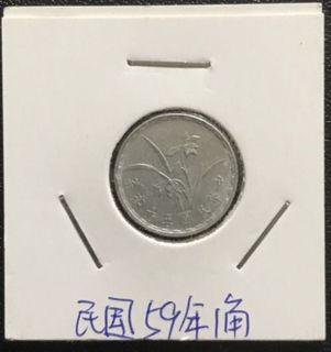 中華民國59年1角鋁幣