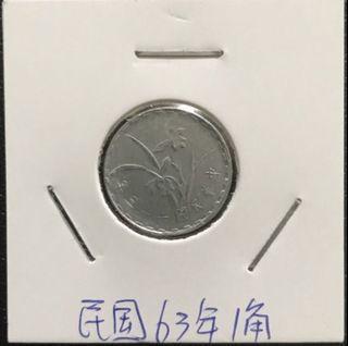中華民國63年1角鋁幣
