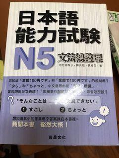 日本語能力試驗