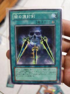 遊戲王 闇的護封劍