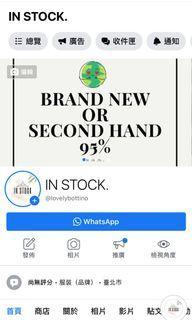 關注IN STOCK更多二手及全新商品
