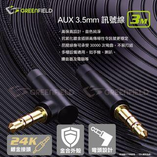 3.5mm cable 3M AUX 訊號線 音源線 喇叭線 3米 Male to Male
