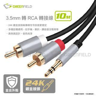 3.5mm to RCA cable 10M AUX to RCA Adapter 10米 3.5轉2RCAA Male to Male 轉換線