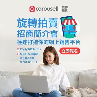 - 截止報名- 5月12日旋轉拍賣招商簡介會 Caroubiz Webinar