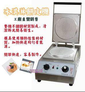 名誠傢俱辦公設備冷凍空調餐飲設備♤冰淇淋餅皮機 餅機 鬆餅機