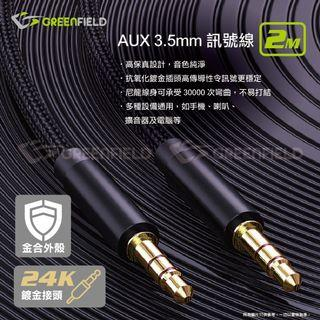 3.5mm cable 2M AUX 訊號線 音源線 喇叭線 2米 Male to Male