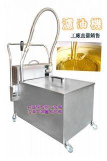 名誠傢俱辦公設備冷凍空調餐飲設備♤濾油機、油炸機濾油機、雜質油過濾機、油渣過濾機、油質清洗機