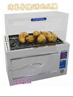 名誠傢俱辦公設備冷凍空調餐飲設備♤烤蕃薯機 烤地瓜機