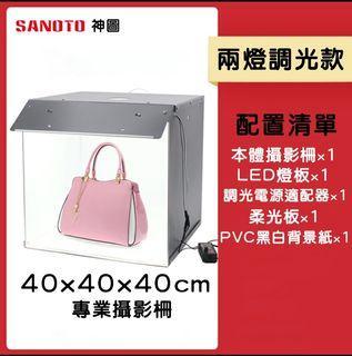 專業攝影柵 兩燈調光款 40*40*40cm
