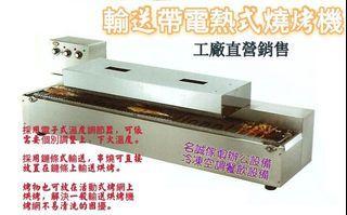 名誠傢俱辦公設備冷凍空調餐飲設備 ♤輸送帶燒烤機 輸送帶燒烤爐 / 電熱式燒烤機 / 無煙燒烤爐 / 電熱溫度調節燒烤機