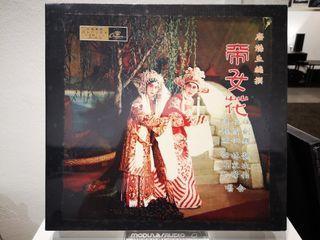 帝女花 (Di Nü Hua) Audiophile Chinese Cantonese Opera LP, vinyl boxset ST-12-2