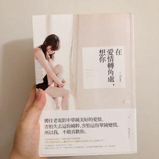 在愛情的轉角處,想你 /Yumi  言情小說