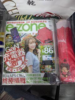 eZone x Mochhichi可愛風摺傘一書兩冊