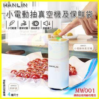 HANLIN-MW01 小電動抽真空機 真空保鮮封口機 自動真空食品包裝抽氣機 保鮮密封真空袋 真空壓縮機