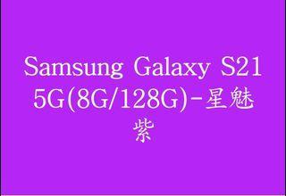 Samsung Galaxt S21 5G(8G/128G)-星魅紫(全新未拆封)