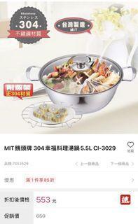 304 不鏽鋼 鵝頭牌 幸福料理湯鍋