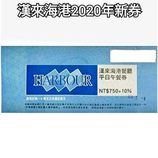 漢來海港城餐廳平日午餐券750+10%有10張