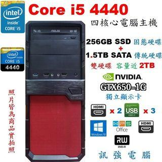 漂亮 Core i5 四核電腦主機、256G SSD+1.5G超大容量雙硬碟、獨立GTX650顯卡、8G記憶體、DVD燒錄機