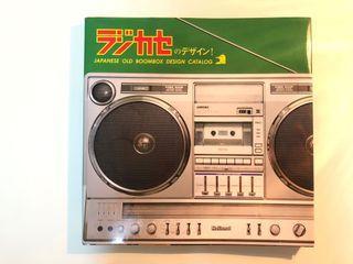早期·經典收音機圖錄