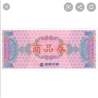 遠東百貨 SOGO 商品券 禮券