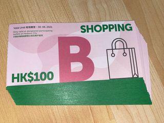 海港城Shopping B $6一張