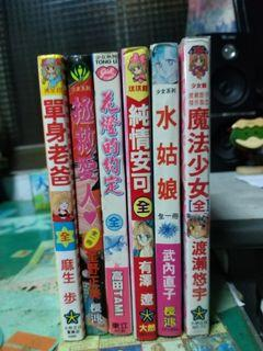少女漫畫書6本