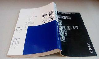 (絕版雜誌)短篇小說