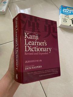 Kanji Learner's Dictionary