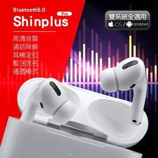 ★現貨/保固★Shinplus Pro 藍牙5.0無線耳機 ios/安卓通用 高音質 高電力 藍牙定位/改名