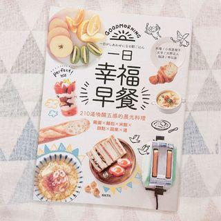 二手書-一日幸福早餐:210道喚醒五感的晨光料理-雞蛋×麵包×米飯×甜點×蔬果×湯