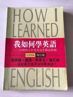 我如何學英語