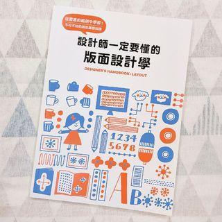 二手書-設計師一定要懂的版面設計學:從豐富的範例中學習!不可不知的版面基礎知識