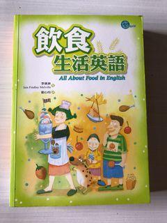 飲食生活英語