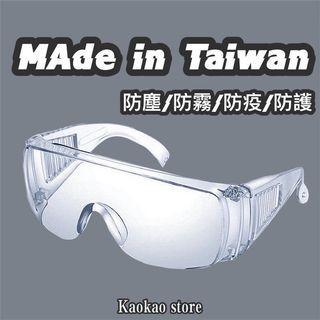 防護眼鏡 護目鏡