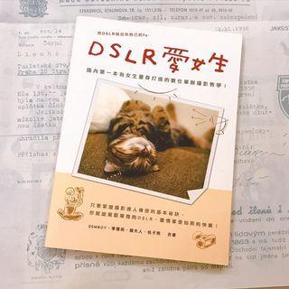 二手書-DSLR愛女生 攝影書